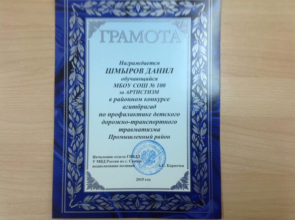 Районный конкурс агитбригад по профилактике ДТП
