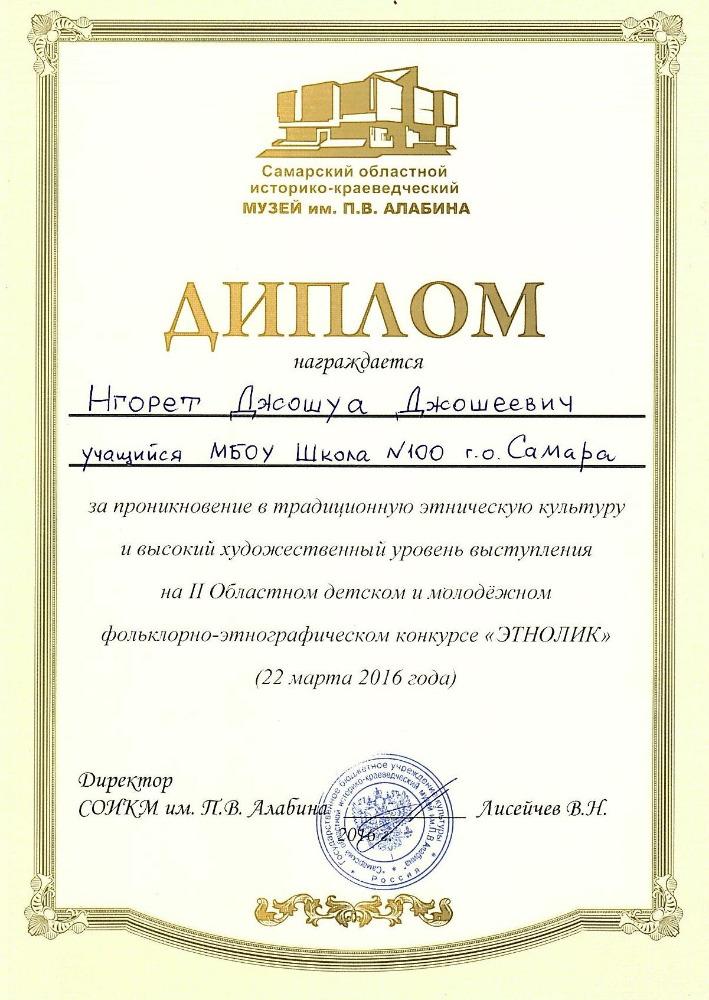 Областной детский и молодёжный фольклорно-этнографический конкурс «ЭТНОЛИК»