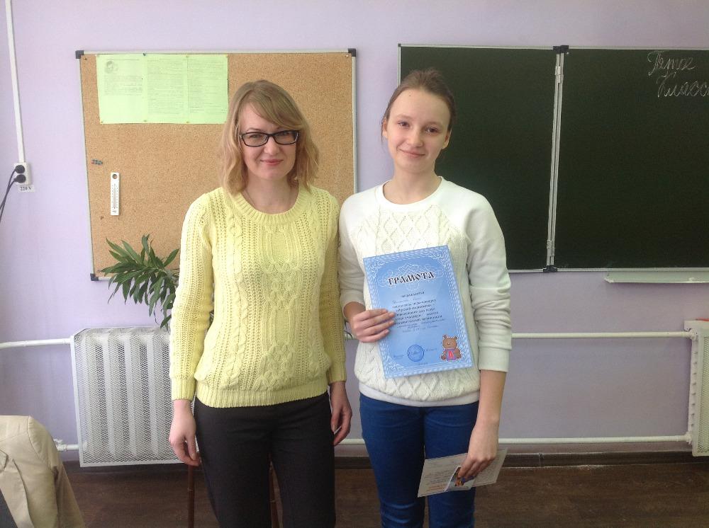 Международный конкурс по языкознанию «Русский медвежонок»